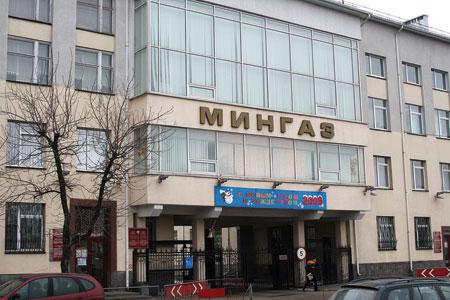 УП Мингаз фото Минск